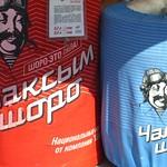 Drinks on Bishkek Streets - Kyrgyzstan