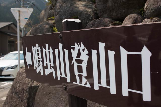 20150425-鳴虫山-0063.jpg