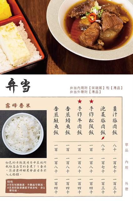 初色 弁当 関東煮menu (3)
