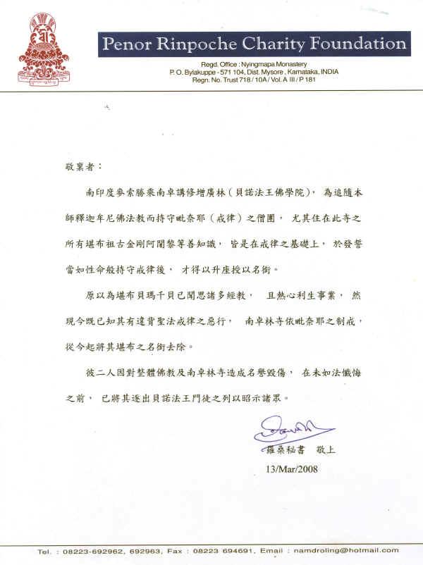 南卓林寺對《貝瑪千貝》事件公開聲明書/中文版