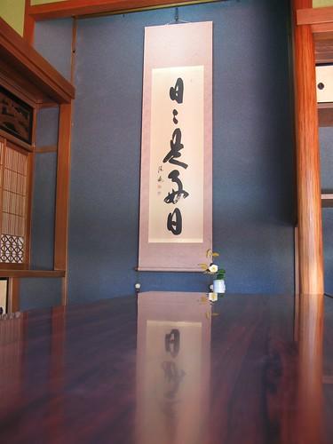 Japanese old style house interior design / 和室(わしつ)の内装(ないそう)