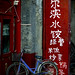 Bike in a hutong, Beijing, China