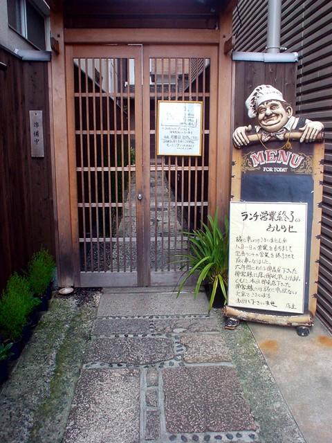 Photo:20070925 京都玩第三天 010 炸豬排 ないとう 公休.jpg By macglee