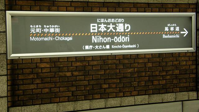 #9466 Nihon Ōdōri (日本大通) station