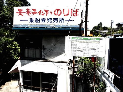 天竜ライン下りのりば Tenryu line down terminal.