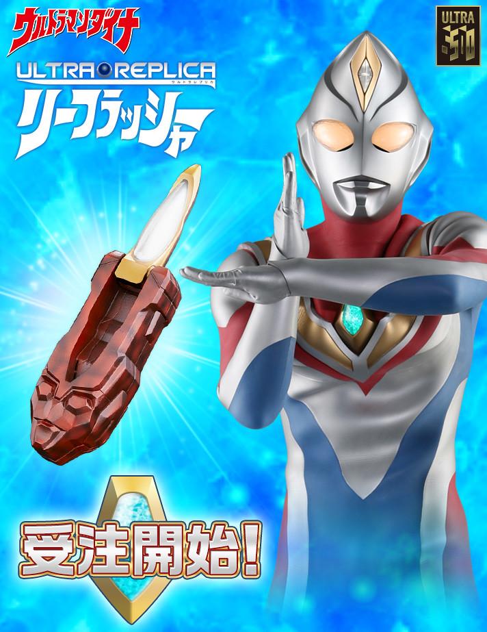 ULTRA REPLICA《超人力霸王帝納》變身器「LIEFLASHER」リーフラッシャー