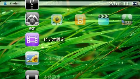 PSP_iPhone_setting