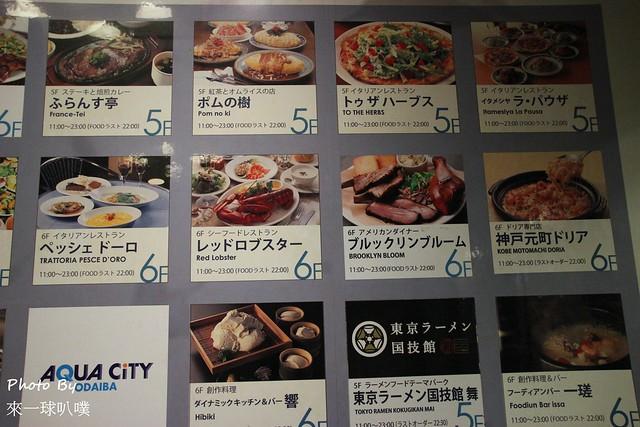 台場東京ラーメン國技館舞02