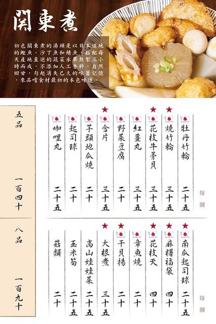 初色 弁当 関東煮menu (4)