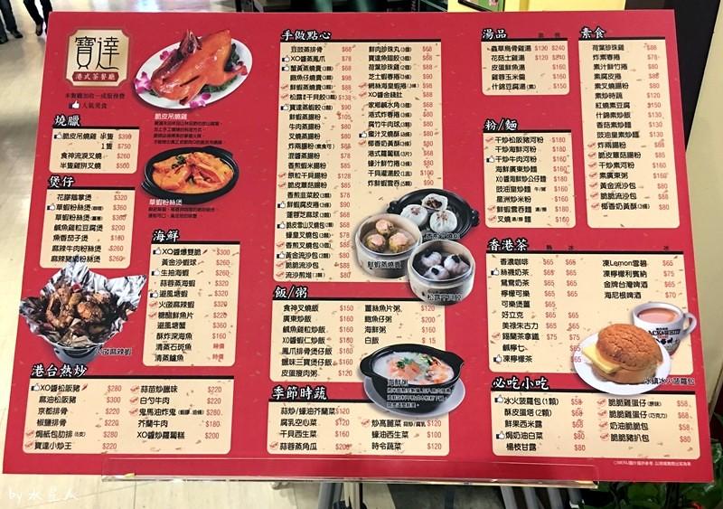 32737514112 a59c50fc71 b - 寶達港式茶餐廳│由香港師傅掌廚,最推會爆漿的黃金流沙包、冰熱鹹甜的冰火菠蘿包