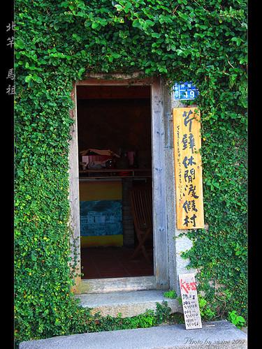 ocean travel sea spring october asia taiwan fujian 台灣 matsu 旅行 海 臺灣 2007 馬祖 秋天 福建 攝影 北竿 十月 芹壁 beigan 戰地 連江 cinbi