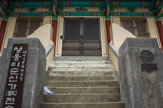 Yeosu Youth Association Hall, South Korea