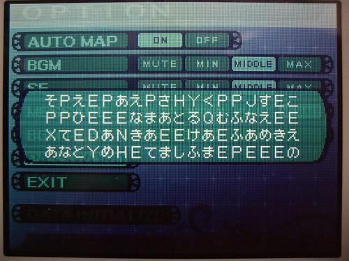 世界樹の迷宮1のパスワード