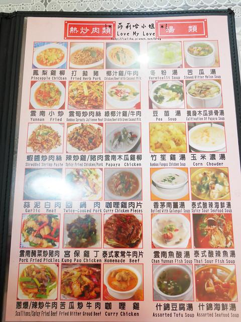 新店大坪林泰式料理餐廳推薦宮宴小館雲泰料理 (4)