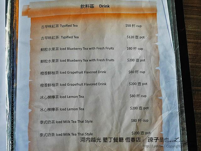 河內越光 墾丁餐廳 恆春店 11