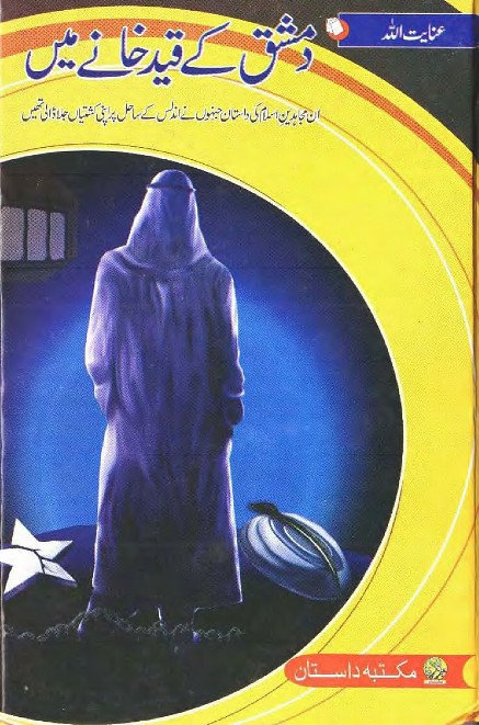 Damishq Kay Qaid Khane Main  is a very well written complex script novel which depicts normal emotions and behaviour of human like love hate greed power and fear, writen by Inayatullah , Inayatullah is a very famous and popular specialy among female readers