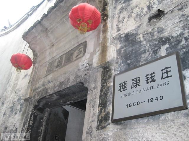 安昌古镇 银行 (1)