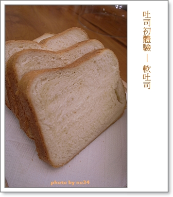 20080204_HomeMadeBread_023 f