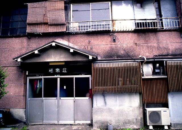 Photo:極楽荘 By Kaneko Ryogen Photography