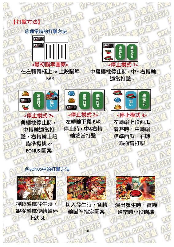 S0185激鬥!西遊記中文版攻略_Page_11