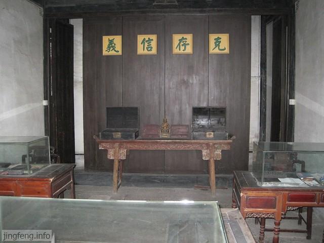安昌古镇 银行 (4)