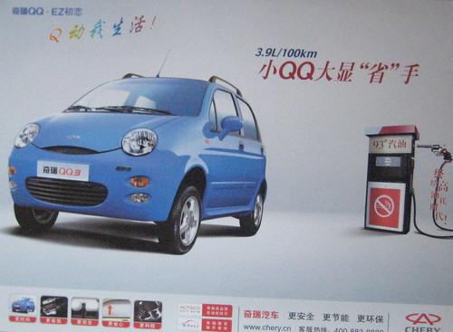 car Chery