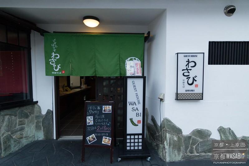 京都WASABI9