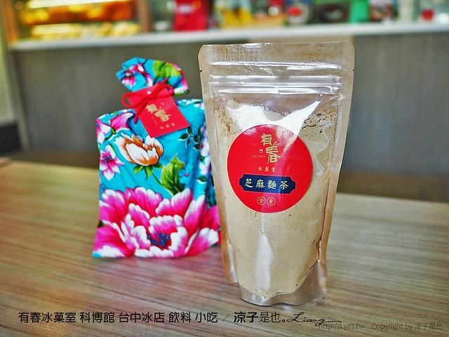 有春冰菓室 科博館 台中冰店 飲料 小吃 3