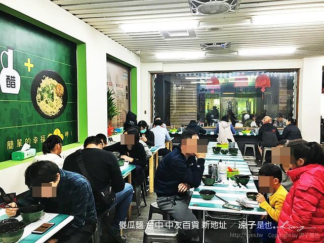 傻瓜麵 台中 中友百貨 新地址 2