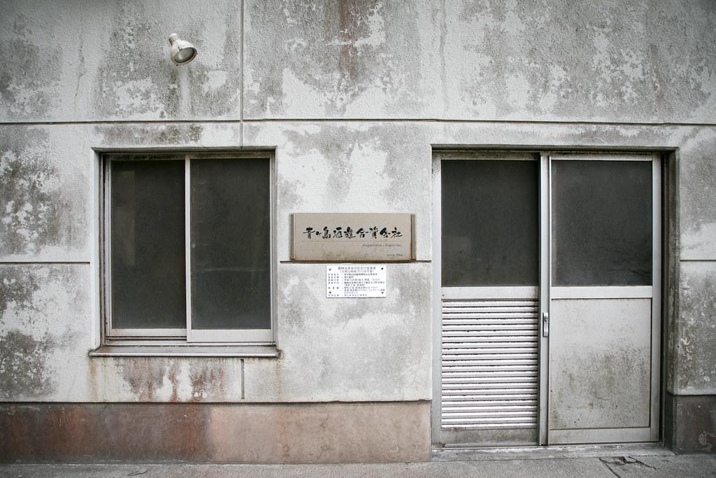 青酎工場 青ヶ島 取材 #tamashima #aogashima