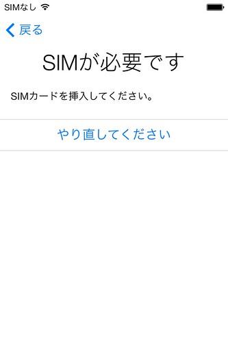 SIMなし