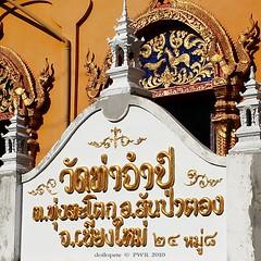 20101213_4329 Temples at San Pa Tong, วัดทึ่สันป่าตอง