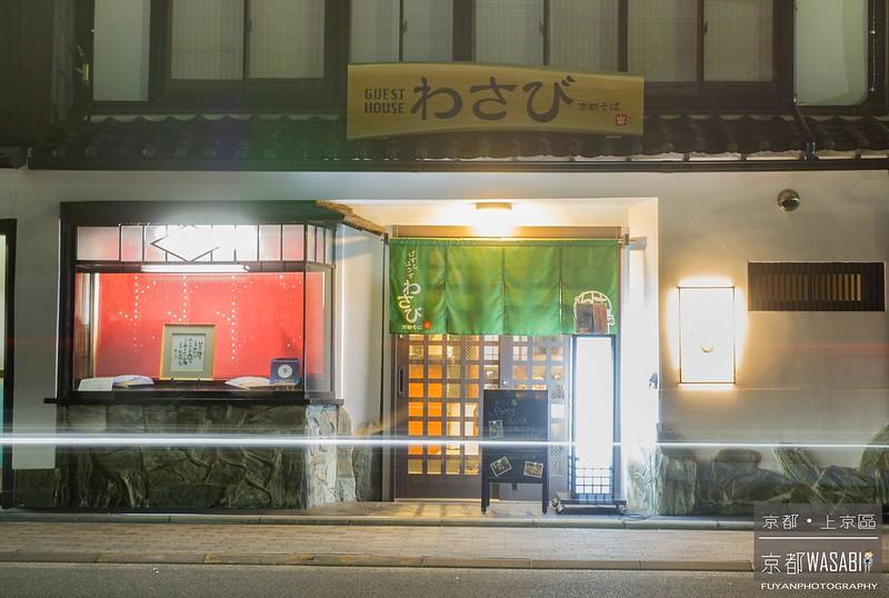 京都WASABI34