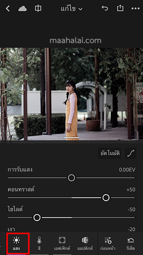 Lightroom movie tone iPhone