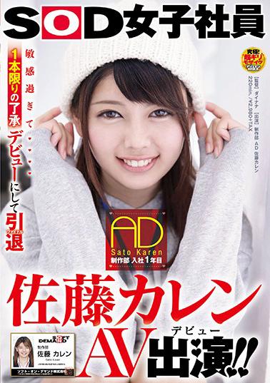 SDMU-505 SOD Female Employees Work Part Joining The First Year AD Sato Karen AV Appearance (debut)! !