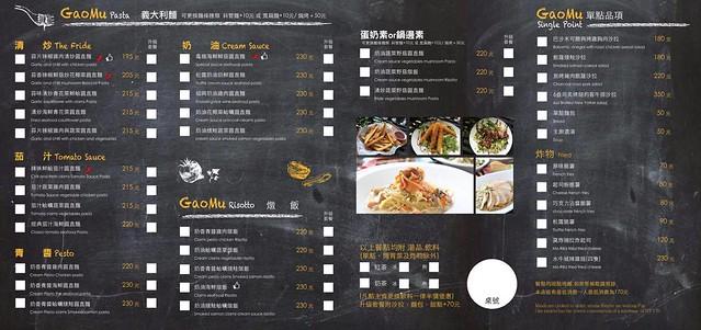 高沐手作料理餐廳新menu (2)