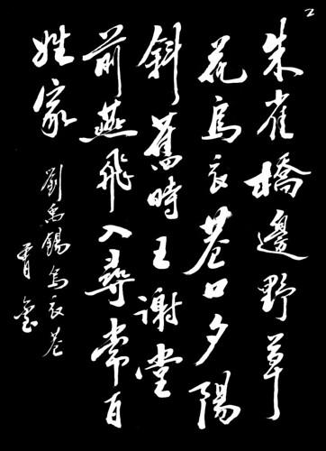 行草-002 烏衣巷 (劉禹錫)