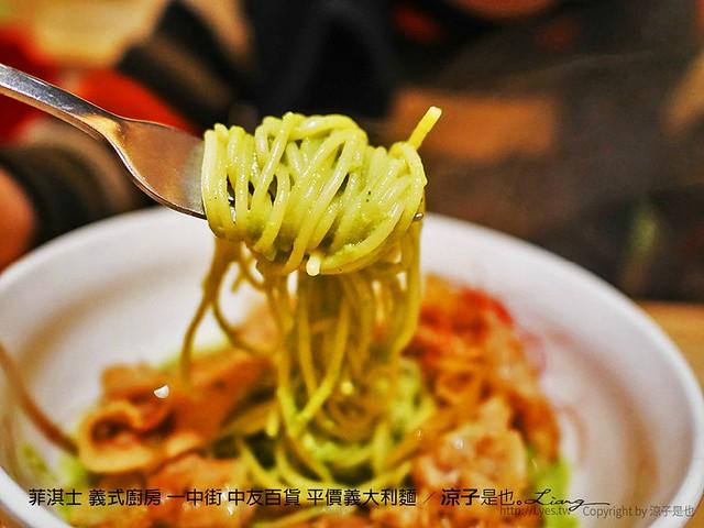 菲淇士 義式廚房 一中街 中友百貨 平價義大利麵 12