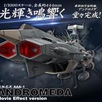 《宇宙戰艦大和號2202》地球連邦 安朵美達號 (電影特效版本) アンドロメダ ムービーエフェクトVer.