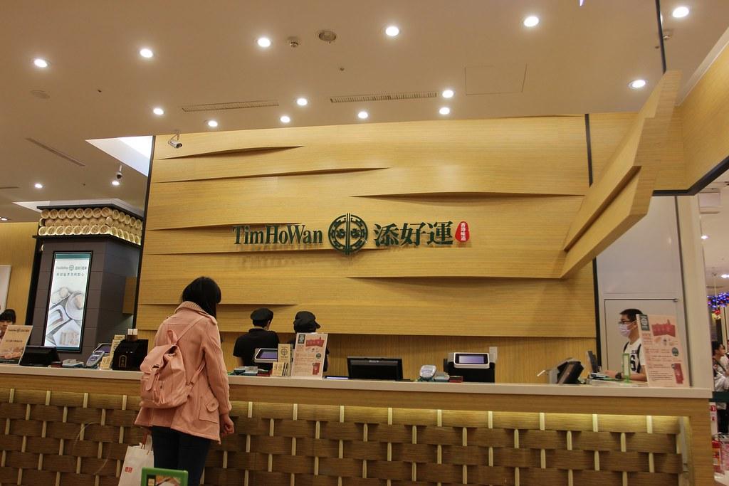 就是這三個字,添好運,獲得米其林的推薦,不過看過很多篇別人寫的,台灣的添好運似乎不及香港添好運的好滋味?