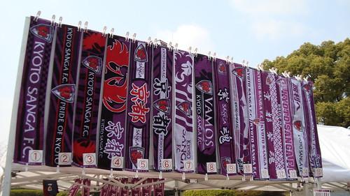 2014/03 J2第3節 京都vs栃木 #13