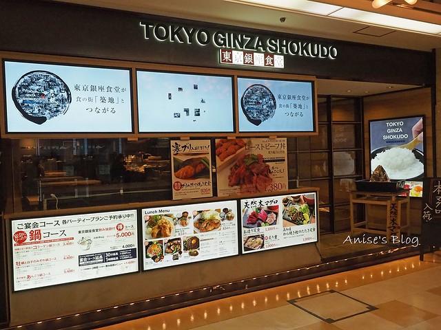 東京銀座食堂2