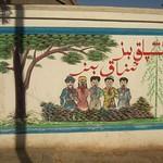 Mural - Kashgar, China