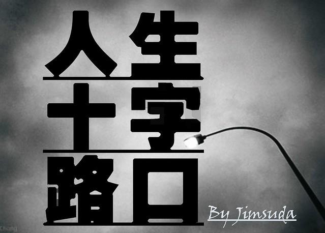 Photo:人生十字路 By:jimmy855411