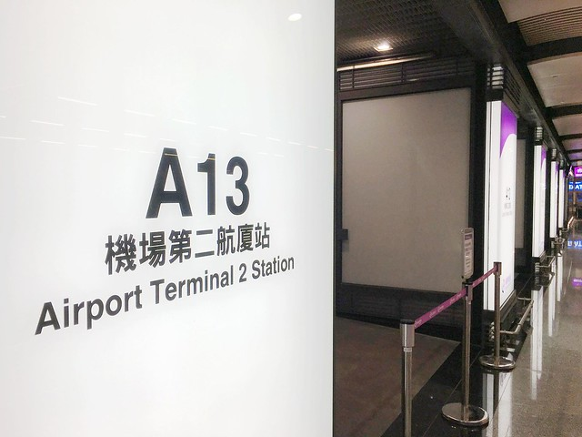 003_機場第二航廈站_002