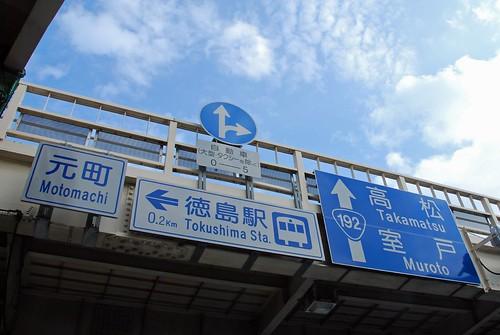 徳島:Tokushima