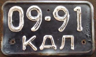 USSR, Ukrainian SSR, Kirovograd 1960 series passenger plate