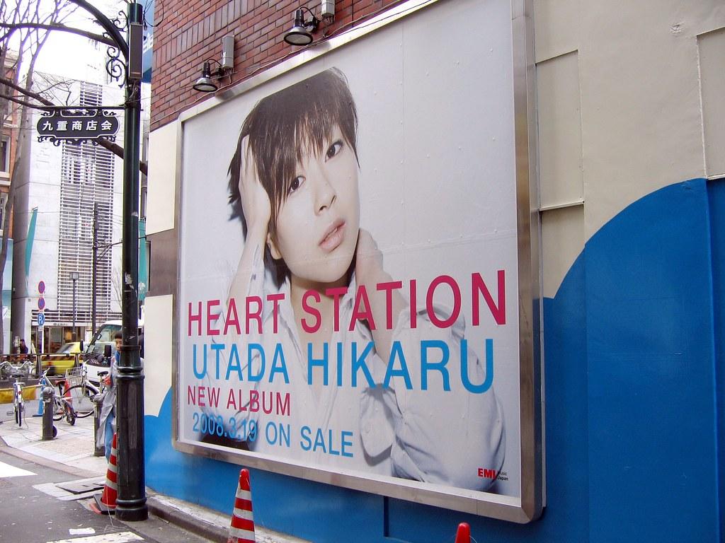 Utada Hikaru: Heart Station