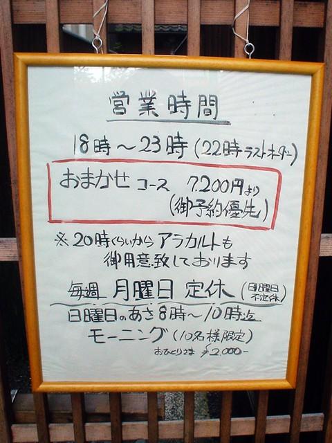 Photo:20070925 京都玩第三天 011 炸豬排 ないとう.jpg By macglee