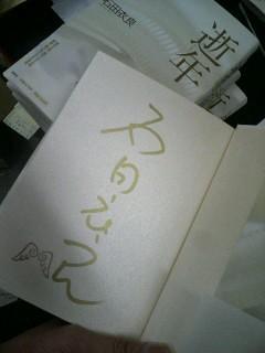 石田衣良『逝年』サイン